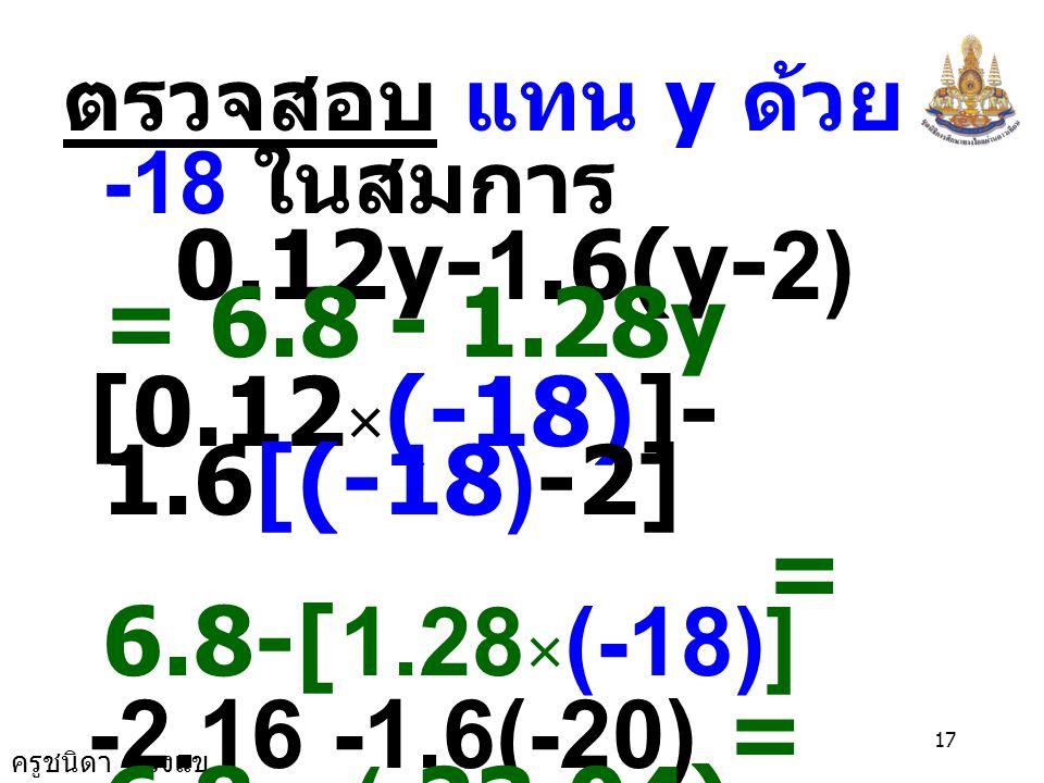 0.12y-1.6(y-2) = 6.8 - 1.28y [0.12×(-18)]-1.6[(-18)-2]
